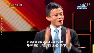 Jack Ma(Ma yun) speech in South Korea: stop complaining, you can find opportunities
